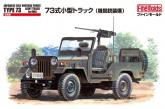 Автомобиль JGSDF Type 73 Light Truck с пулеметом MG-73